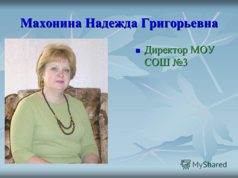 Махонина Надежда Григорьевна Директор МОУ СОШ 3 Директор МОУ СОШ 3
