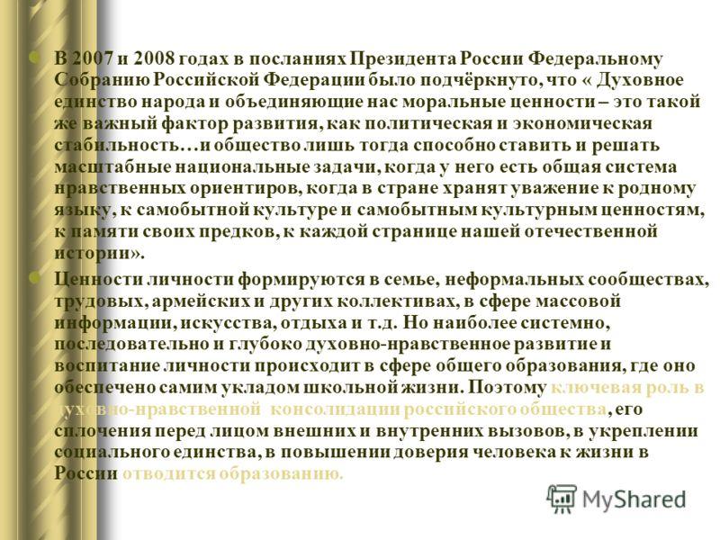 В 2007 и 2008 годах в посланиях Президента России Федеральному Собранию Российской Федерации было подчёркнуто, что « Духовное единство народа и объединяющие нас моральные ценности – это такой же важный фактор развития, как политическая и экономическа