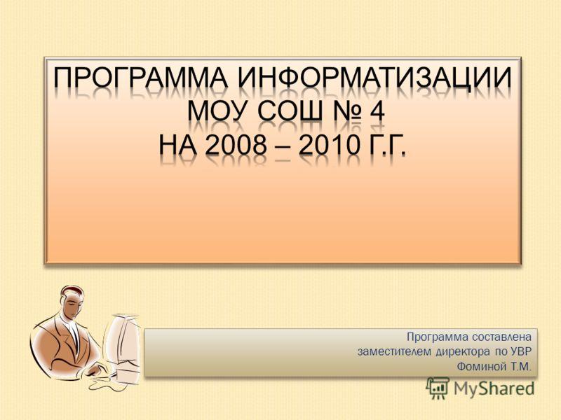 Программа составлена заместителем директора по УВР Фоминой Т.М. Программа составлена заместителем директора по УВР Фоминой Т.М.