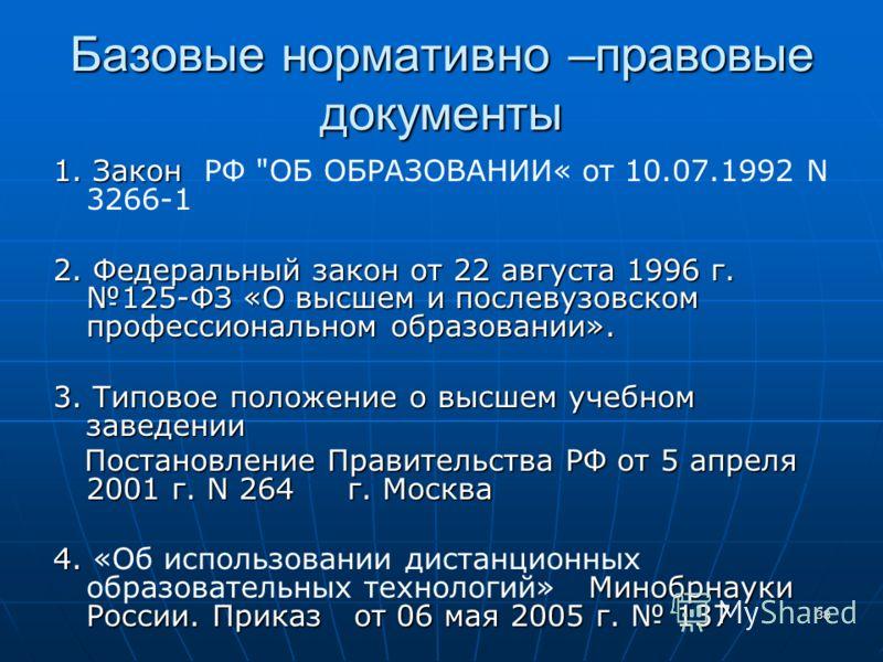 38 Базовые нормативно –правовые документы 1. Закон 1. Закон РФ