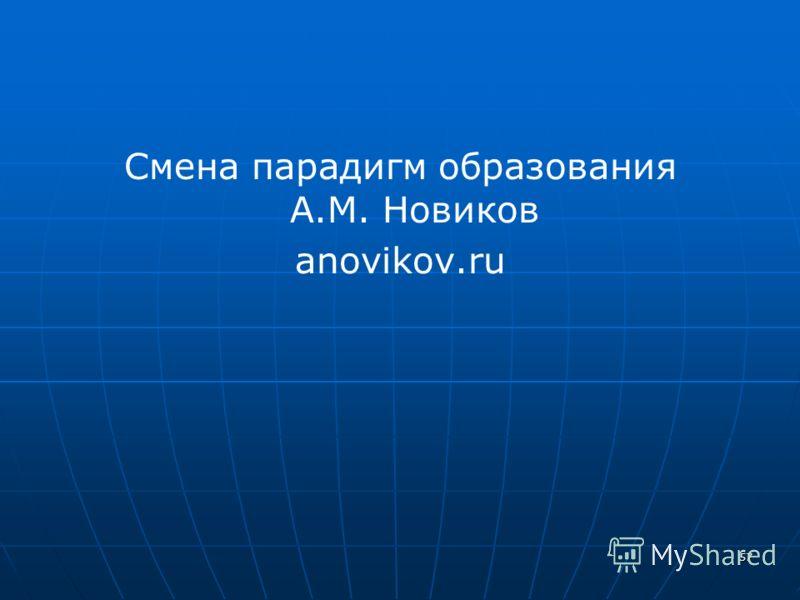 57 Смена парадигм образования А.М. Новиков anovikov.ru