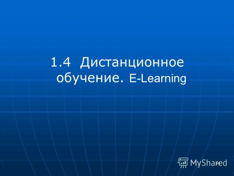68 1.4 Дистанционное обучение. E-Learning
