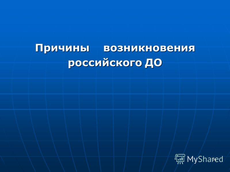 76 Причины возникновения российского ДО