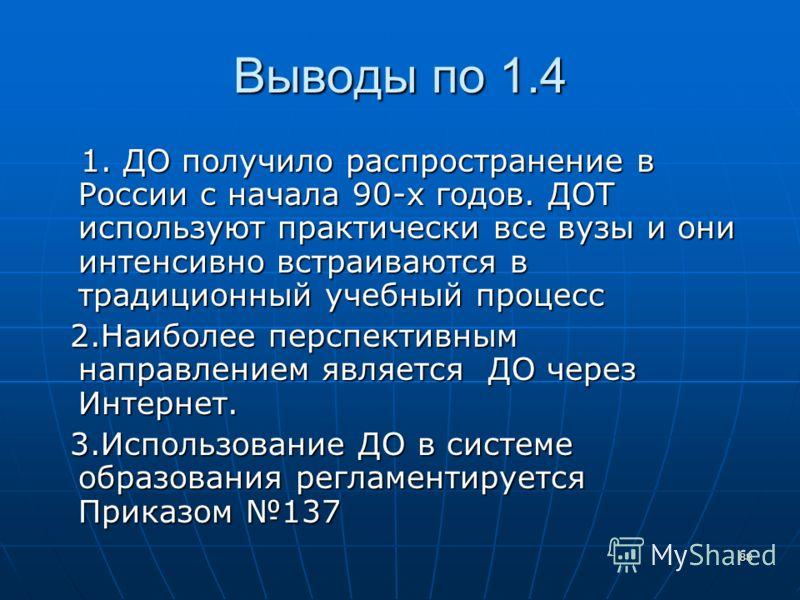 88 Выводы по 1.4 1. ДО получило распространение в России с начала 90-х годов. ДОТ используют практически все вузы и они интенсивно встраиваются в традиционный учебный процесс 1. ДО получило распространение в России с начала 90-х годов. ДОТ используют