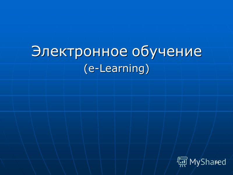 89 Электронное обучение (e-Learning)