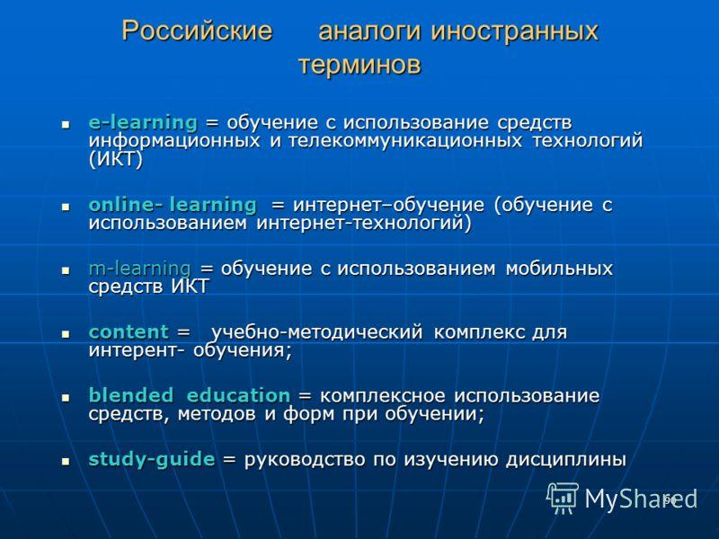 90 Российские аналоги иностранных терминов e-learning = обучение с использование средств информационных и телекоммуникационных технологий (ИКТ) e-learning = обучение с использование средств информационных и телекоммуникационных технологий (ИКТ) onlin
