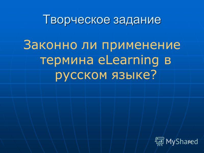 92 Творческое задание Законно ли применение термина eLearning в русском языке?