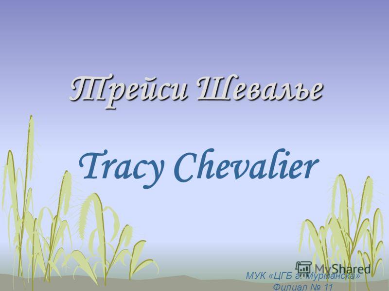 Трейси Шевалье Tracy Chevalier МУК «ЦГБ г. Мурманска» Филиал 11