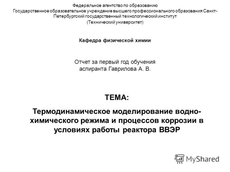 Отчет за первый год обучения аспиранта Гаврилова А. В. Федеральное агентство по образованию Государственное образовательное учреждение высшего профессионального образования Санкт- Петербургский государственный технологический институт (Технический ун