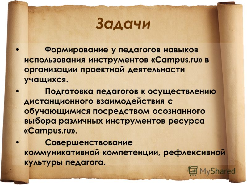 Задачи Формирование у педагогов навыков использования инструментов «Campus.ru» в организации проектной деятельности учащихся. Подготовка педагогов к осуществлению дистанционного взаимодействия с обучающимися посредством осознанного выбора различных и
