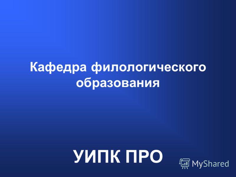 Кафедра филологического образования УИПК ПРО