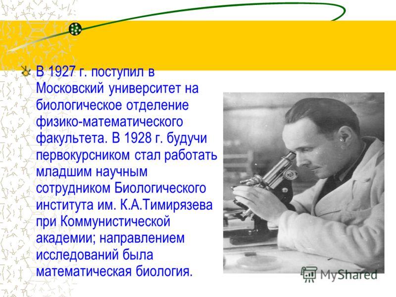 Г.Ф.Гаузе родился в Москве 27 декабря 1910 г. Еще в школе Георгий стал интересоваться зоологией беспозвоночных, а в возрасте 15 лет он познакомился с известным зоологом В.В.Алпатовым, который давал ему литературу и беседовал с ним на различные научны