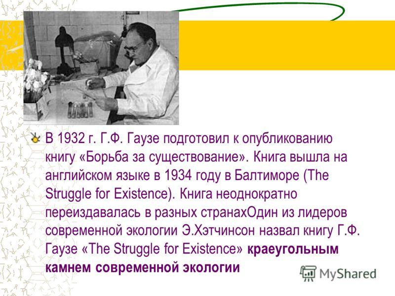 В 1927 г. поступил в Московский университет на биологическое отделение физико-математического факультета. В 1928 г. будучи первокурсником стал работать младшим научным сотрудником Биологического института им. К.А.Тимирязева при Коммунистической акаде