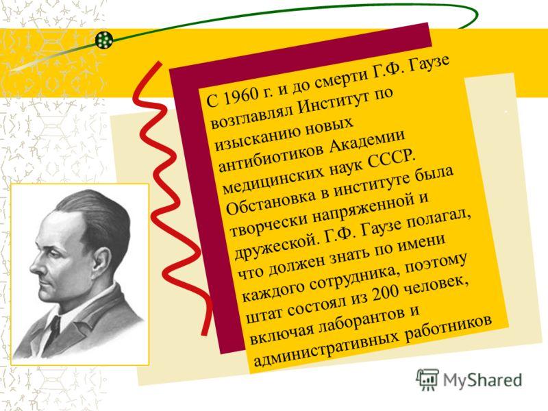 В 1946г за труды в микробиологии была присуждена Государственной премии