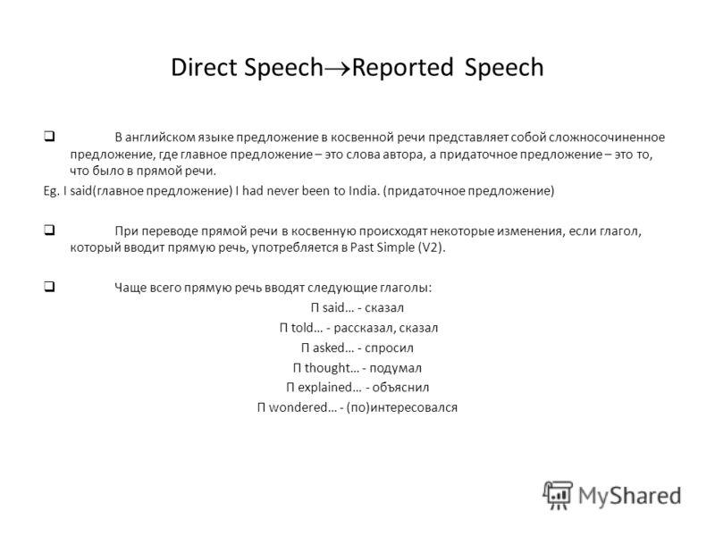 Direct Speech Reported Speech В английском языке предложение в косвенной речи представляет собой сложносочиненное предложение, где главное предложение – это слова автора, а придаточное предложение – это то, что было в прямой речи. Eg. I said(главное