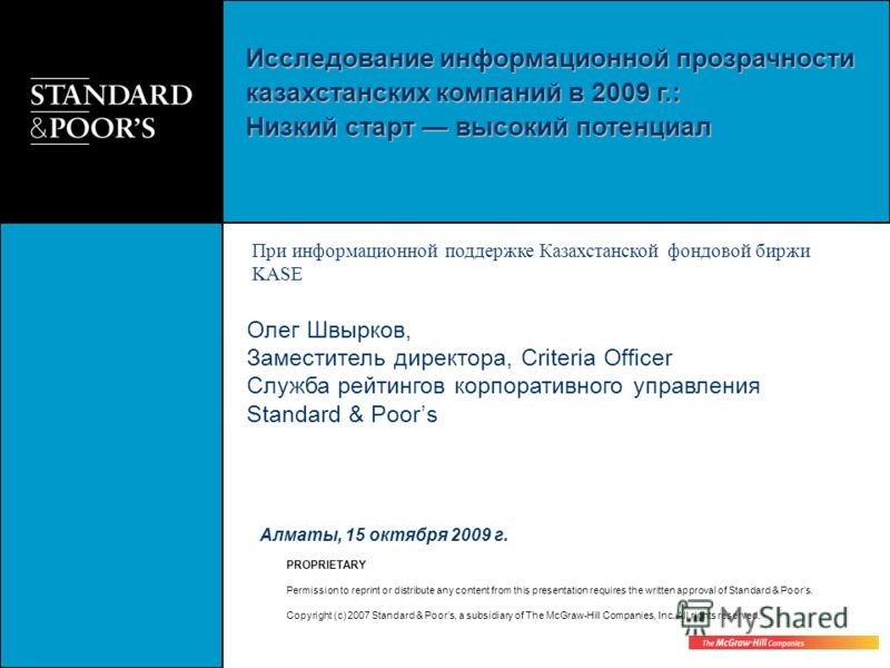 PROPRIETARY Permission to reprint or distribute any content from this presentation requires the written approval of Standard & Poors. Copyright (c) 2007 Standard & Poors, a subsidiary of The McGraw-Hill Companies, Inc. All rights reserved. Исследован