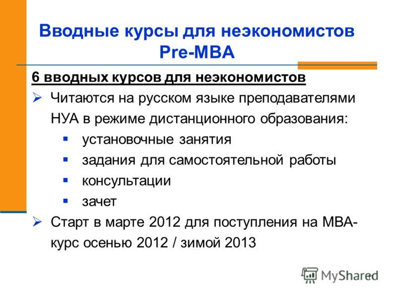 11 Вводные курсы для неэкономистов Pre-MBA 6 вводных курсов для неэкономистов Читаются на русском языке преподавателями НУА в режиме дистанционного образования: установочные занятия задания для самостоятельной работы консультации зачет Старт в марте