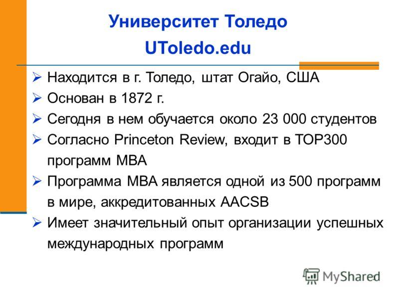 3 Университет Толедо UToledo.edu Находится в г. Толедо, штат Огайо, США Основан в 1872 г. Сегодня в нем обучается около 23 000 студентов Согласно Princeton Review, входит в ТОР300 программ МВА Программа МВА является одной из 500 программ в мире, аккр