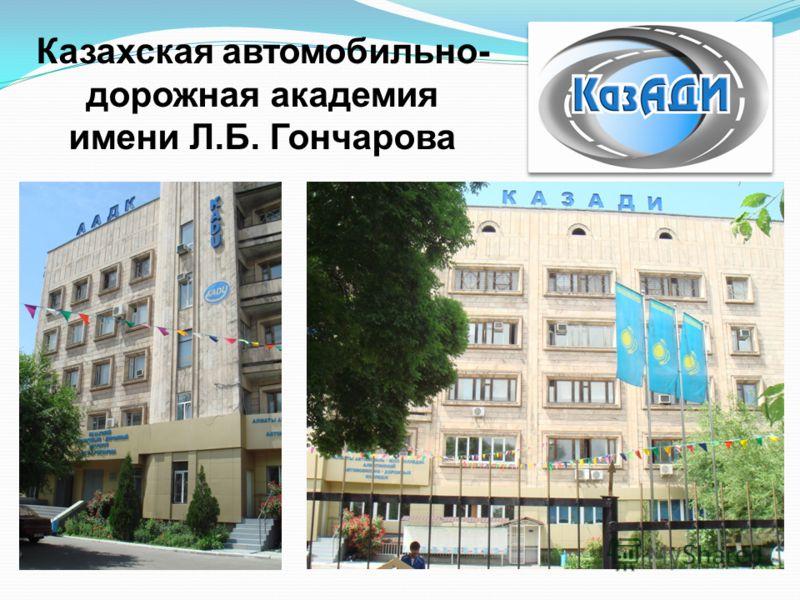 Казахская автомобильно- дорожная академия имени Л.Б. Гончарова