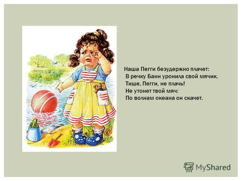 Наша Пегги безудержно плачет: В речку Банн уронила свой мячик. Тише, Пегги, не плачь! Не утонет твой мяч: По волнам океана он скачет.