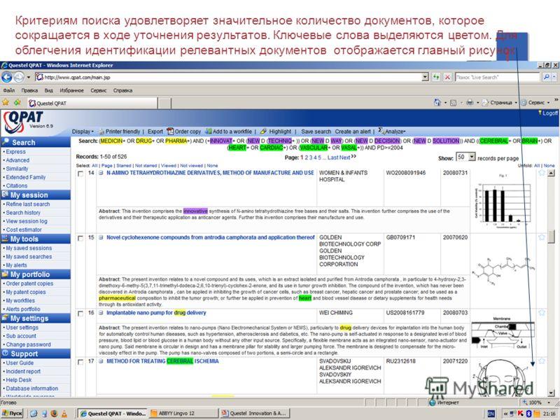 42 Критериям поиска удовлетворяет значительное количество документов, которое сокращается в ходе уточнения результатов. Ключевые слова выделяются цветом. Для облегчения идентификации релевантных документов отображается главный рисунок