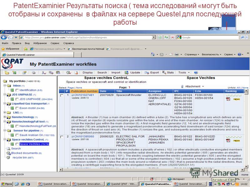 49 PatentExaminier Результаты поиска ( тема исследований «могут быть отобраны и сохранены в файлах на сервере Questel для последующей работы