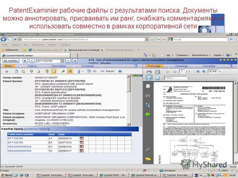 50 PatentExaminier рабочие файлы с результатами поиска. Документы можно аннотировать, присваивать им ранг, снабжать комментариями и использовать совместно в рамках корпоративной сети