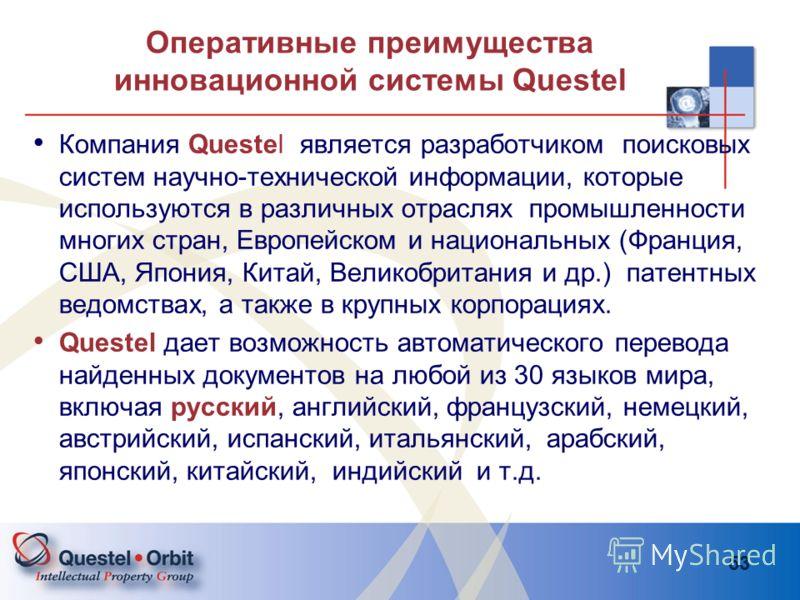 53 Оперативные преимущества инновационной системы Questel Компания Questel является разработчиком поисковых систем научно-технической информации, которые используются в различных отраслях промышленности многих стран, Европейском и национальных (Франц