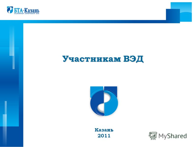 Участникам ВЭД Казань 2011