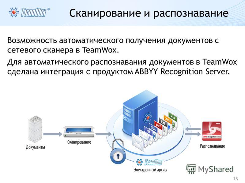 15 Сканирование и распознавание Возможность автоматического получения документов с сетевого сканера в TeamWox. Для автоматического распознавания документов в TeamWox сделана интеграция с продуктом ABBYY Recognition Server.