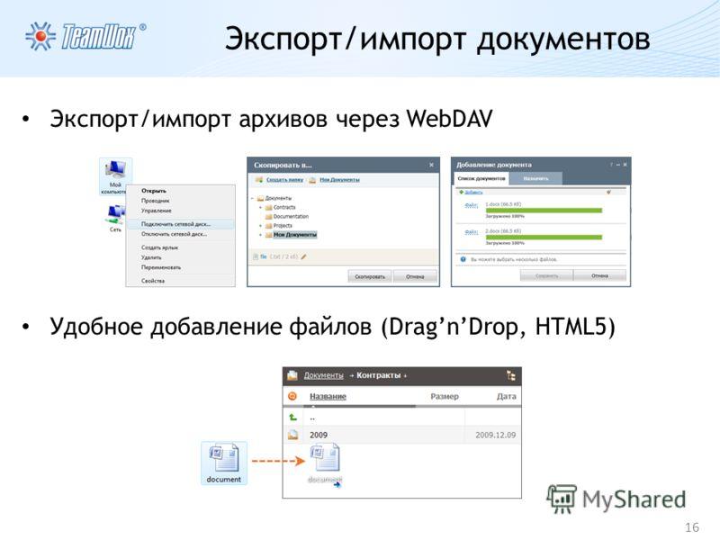 16 Экспорт/импорт архивов через WebDAV Удобное добавление файлов (DragnDrop, HTML5) Экспорт/импорт документов