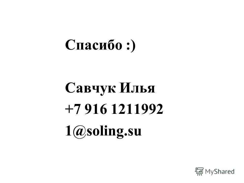 Спасибо :) Савчук Илья +7 916 1211992 1@soling.su
