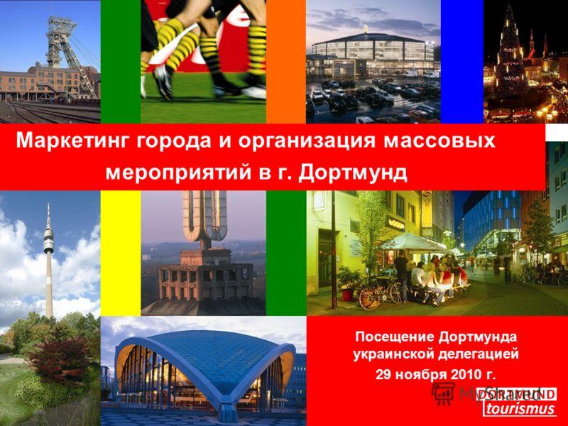 Маркетинг города и организация массовых мероприятий в г. Дортмунд Посещение Дортмунда украинской делегацией 29 ноября 2010 г.