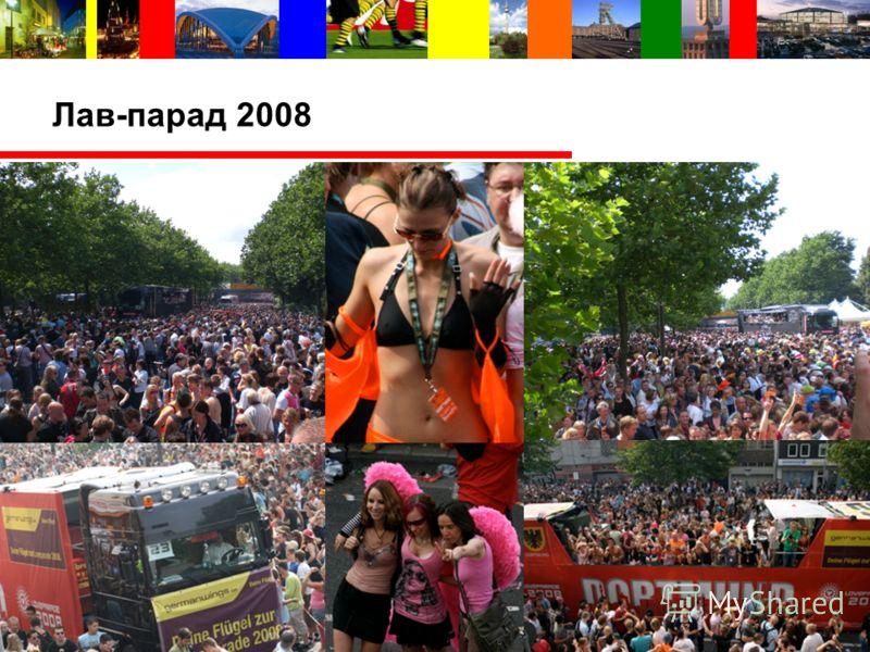 .de www. Лав-парад 2008