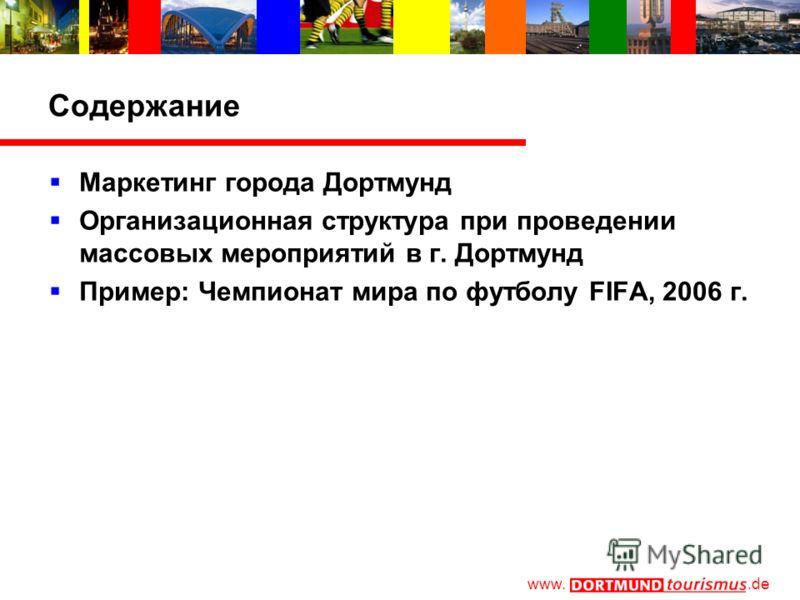 .de www. Содержание Маркетинг города Дортмунд Организационная структура при проведении массовых мероприятий в г. Дортмунд Пример: Чемпионат мира по футболу FIFA, 2006 г.