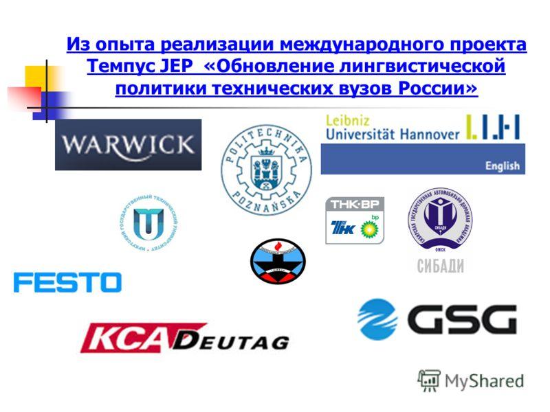 Из опыта реализации международного проекта Темпус JEP «Обновление лингвистической политики технических вузов России»