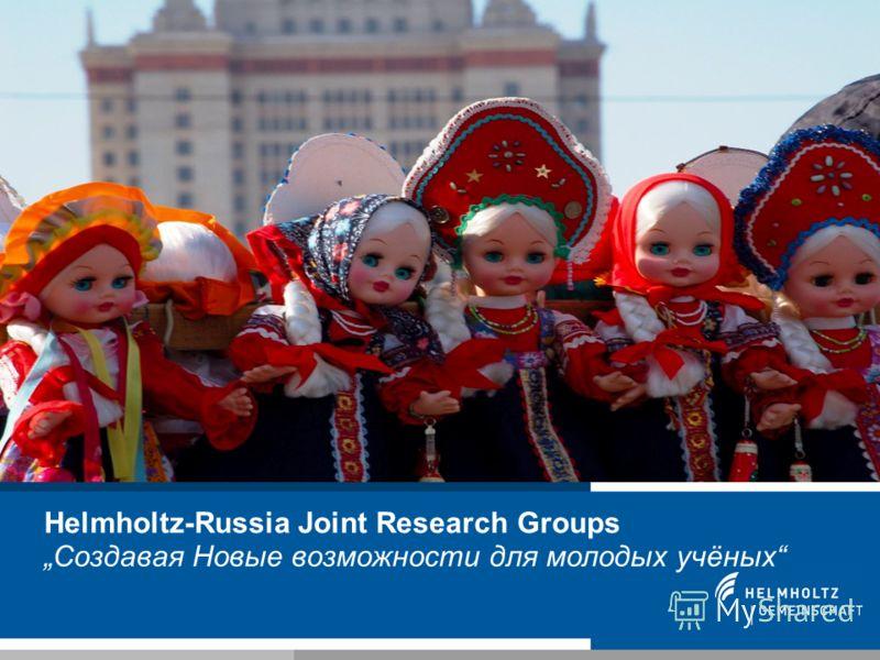 Helmholtz-Russia Joint Research Groups Создавая Новые возможности для молодых учёных