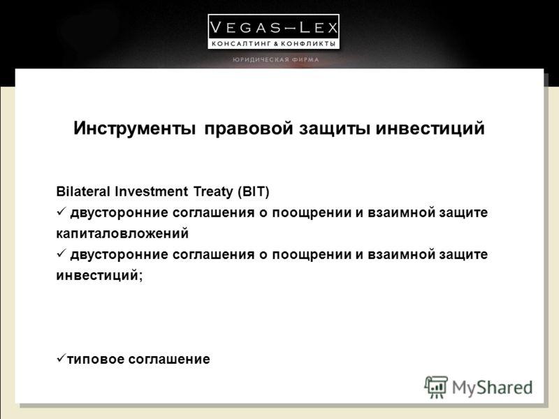 Инструменты правовой защиты инвестиций Bilateral Investment Treaty (BIT) двусторонние соглашения о поощрении и взаимной защите капиталовложений двусторонние соглашения о поощрении и взаимной защите инвестиций; типовое соглашение