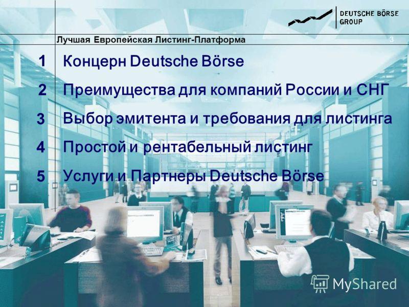 Концерн Deutsche Börse Преимущества для компаний России и СНГ Выбор эмитента и требования для листинга Простой и рентабельный листинг Услуги и Партнеры Deutsche Börse Лучшая Европейская Листинг-Платформа 3 1 2 3 4 5