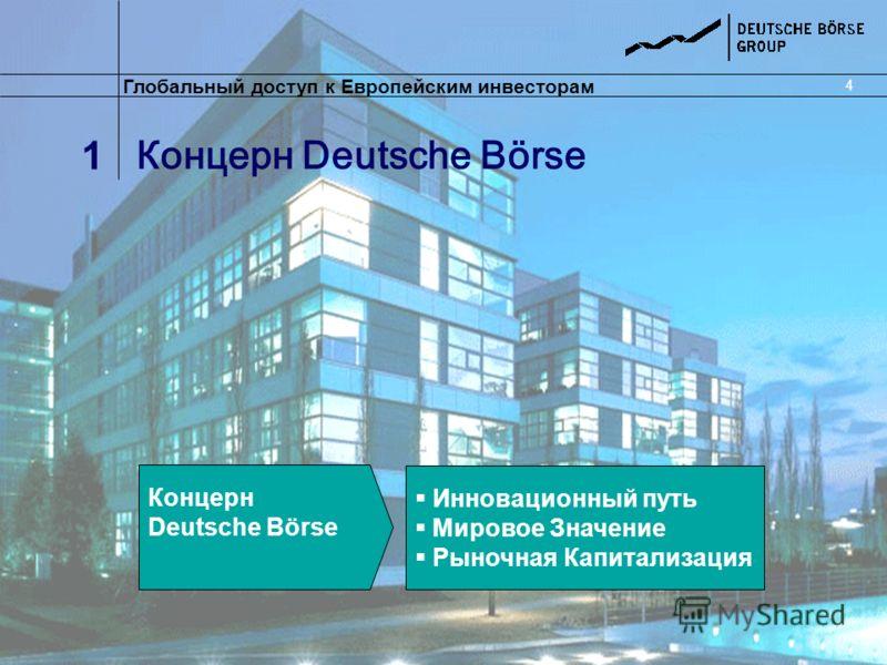 Концерн Deutsche Börse Глобальный доступ к Европейским инвесторам 1 4 Концерн Deutsche Börse Инновационный путь Мировое Значение Рыночная Капитализация