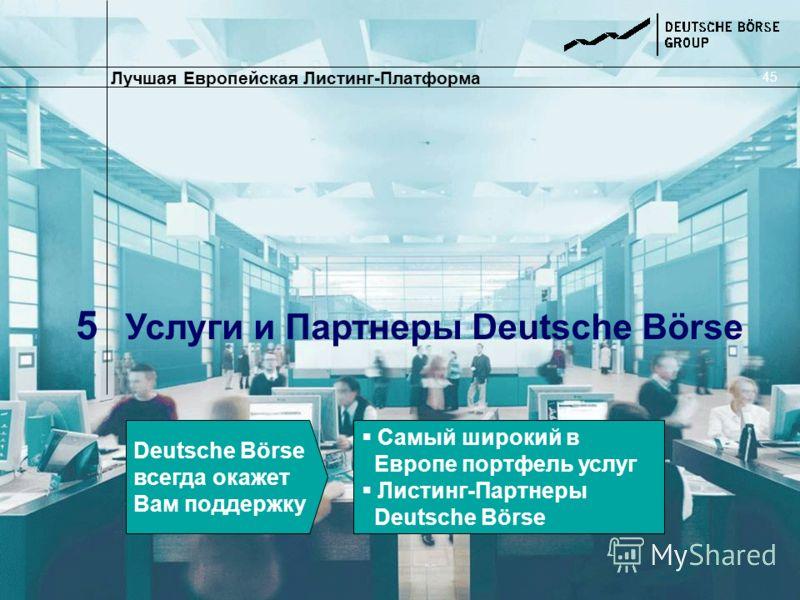 Услуги и Партнеры Deutsche Börse Лучшая Европейская Листинг-Платформа 5 45 Deutsche Börse всегда окажет Вам поддержку Самый широкий в Европе портфель услуг Листинг-Партнеры Deutsche Börse