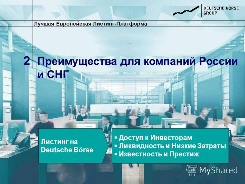 Преимущества для компаний России и СНГ Лучшая Европейская Листинг-Платформа 2 8 Листинг на Deutsche Börse Доступ к Инвесторам Ликвидность и Низкие Затраты Известность и Престиж