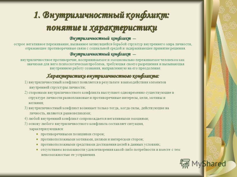 1. Внутриличностный конфликт: понятие и характеристики Внутриличностный конфликт Внутриличностный конфликт острое негативное переживание, вызванное за