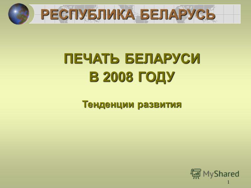 1 РЕСПУБЛИКА БЕЛАРУСЬ ПЕЧАТЬ БЕЛАРУСИ В 2008 ГОДУ Тенденции развития
