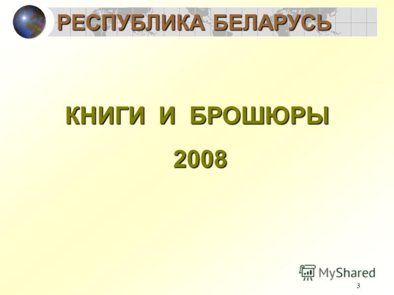 3 КНИГИ И БРОШЮРЫ 2008 2008 РЕСПУБЛИКА БЕЛАРУСЬ