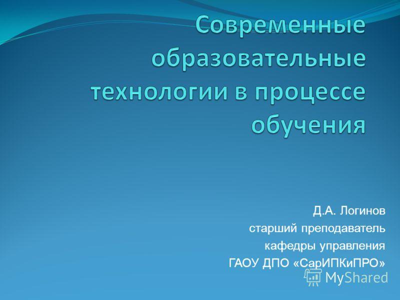 Д.А. Логинов старший преподаватель кафедры управления ГАОУ ДПО «СарИПКиПРО»