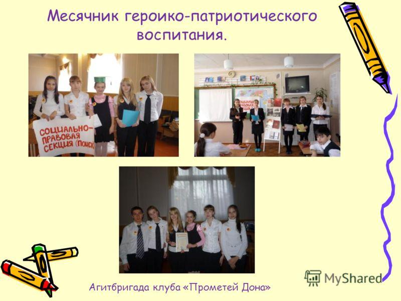 Открытый урок-деловая игра «Голосуй за нас!», проведенный Вчерашневым Ю.Л. В 10 классе.