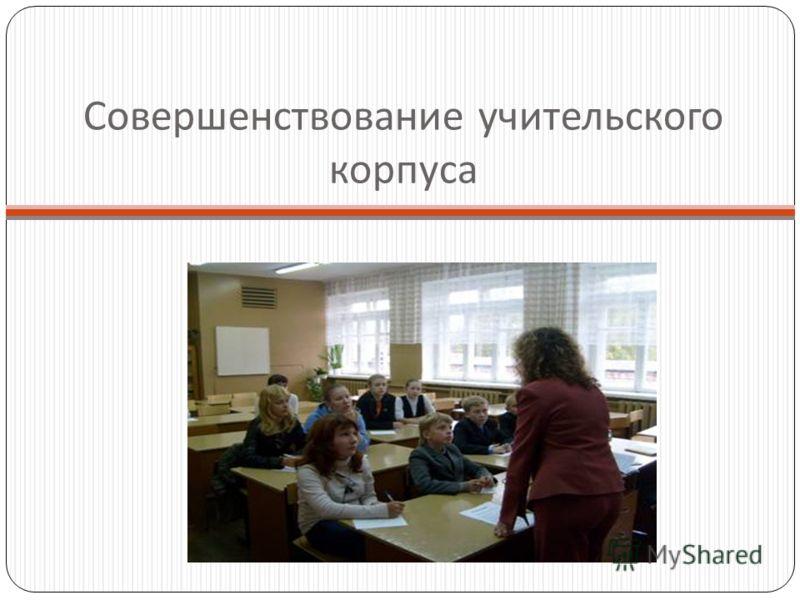 Совершенствование учительского корпуса