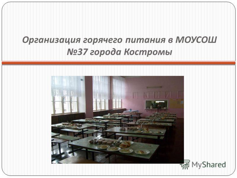 Организация горячего питания в МОУСОШ 37 города Костромы