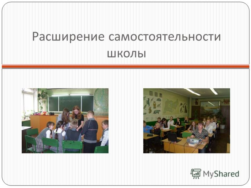 Расширение самостоятельности школы